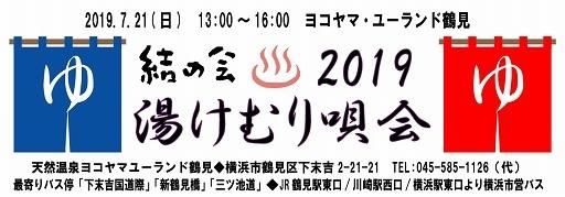 2019夏の唄会チケット20190521.jpg