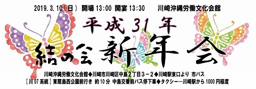 2019新年会チケット.jpg
