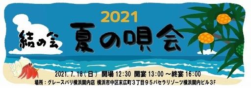 夏の唄会チケット20210622.jpg